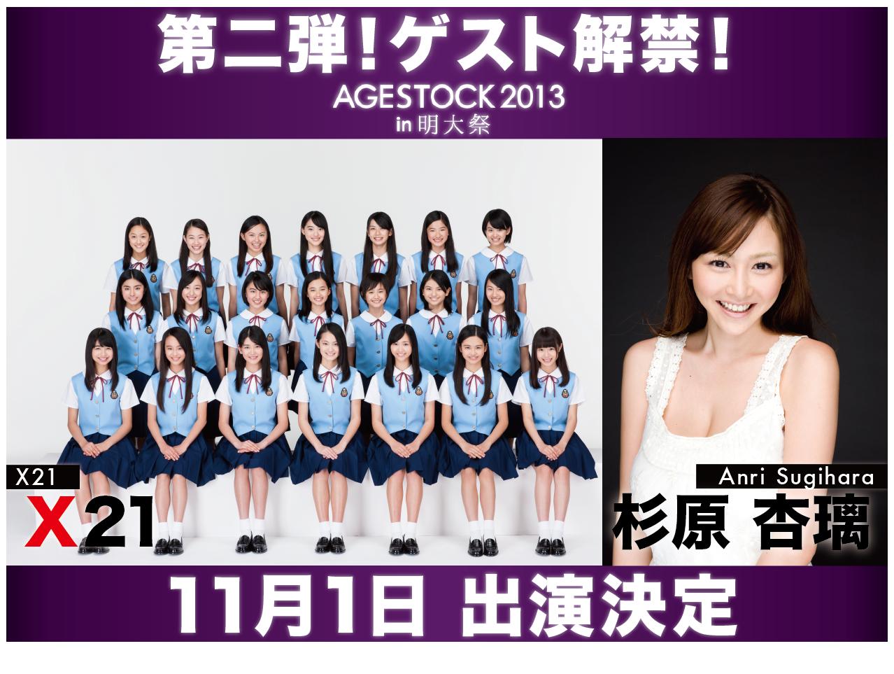 【AGESTOCK2013】X21様・杉原杏璃様-Facebook情報解禁用画像