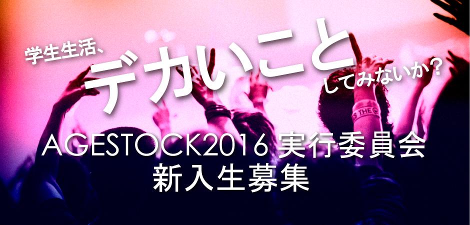 AGESTOCK2016 entry