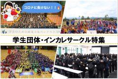 【新入生必見】コロナに負けない!おすすめの学生団体・インカレサークルはこれだ!
